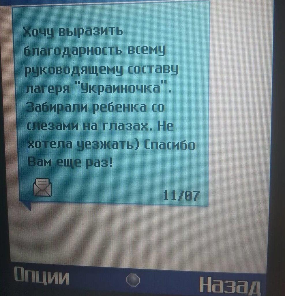 Україночка 4